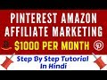 How To Make Money On Pinterest With Amazon Affiliate Marketing In Hindi 2020