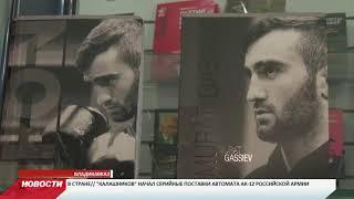 Во Владикавказе открыли книжный магазин «Печать Осетии»