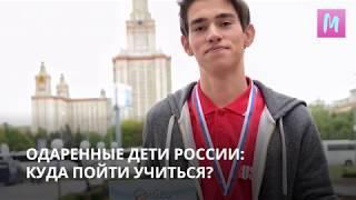 одаренные дети России: куда пойти учиться?