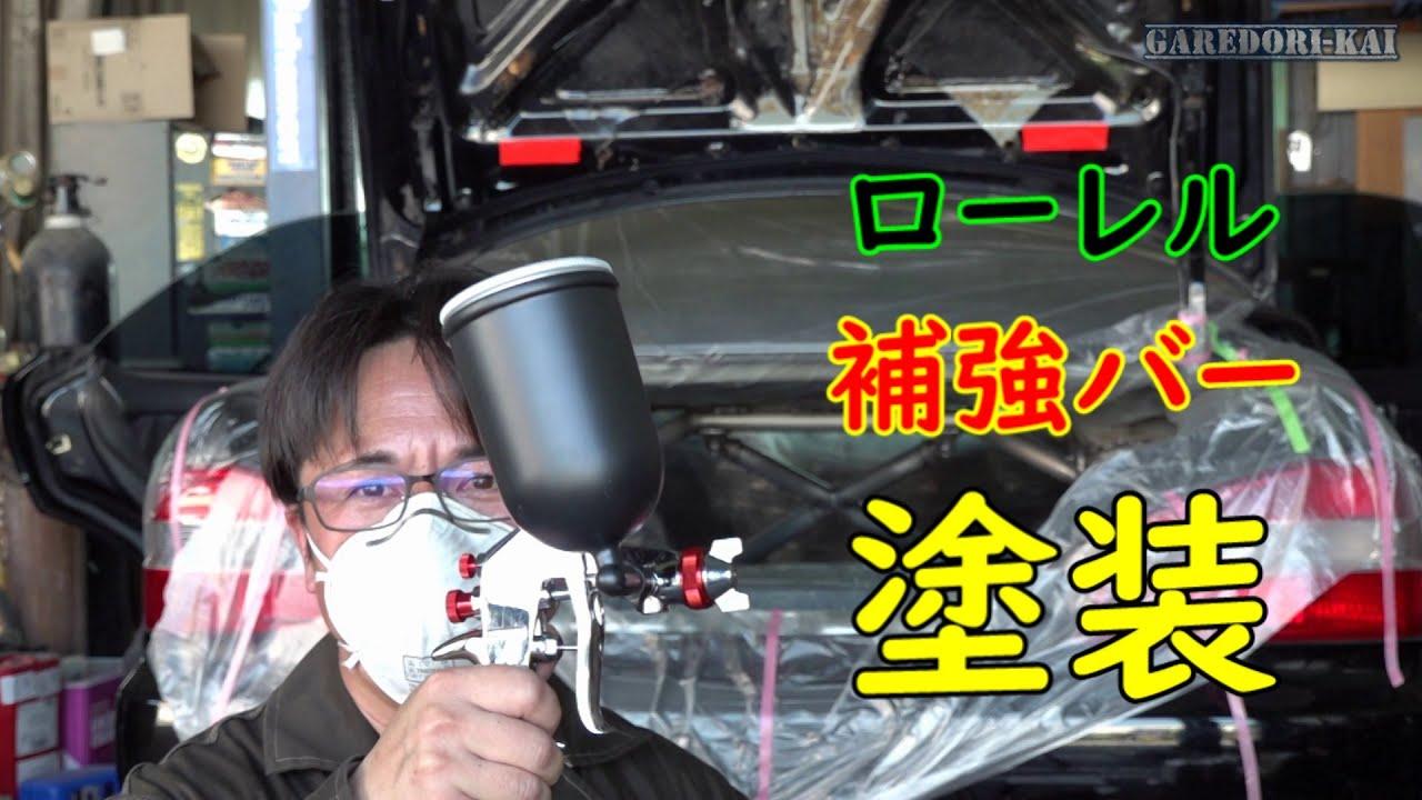 ローレル 車内 スプレーガンで塗装します