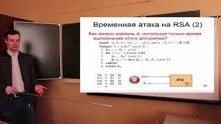 Криптографический инжиниринг: физические методы дешифрации
