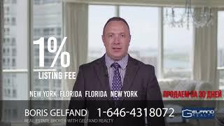 Агентство недвижимости в Майами и Нью Йорке. Gelfand Realty
