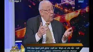 لواء فؤاد علام يعرض روشتة الـ 6 محاور للقضاء علي الارهاب نهائياً