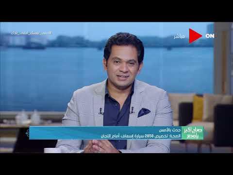 صباح الخير يا مصر - الصحة: توزيع 7 آلاف من الطواقم الطبية لتأمين انتخابات مجلس الشيوخ  - نشر قبل 21 ساعة