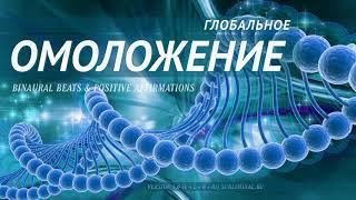 Download Глобальное омоложение организма. Скрытые аффирмации. Саблиминал. Mp3 and Videos