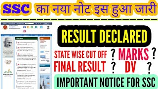 SSC RESULT DECLARED 2020    SSC MTS RESULT ANNOUNCED 2020    STATE WISE CUT OFF, MARKS, SSC MTS 2019