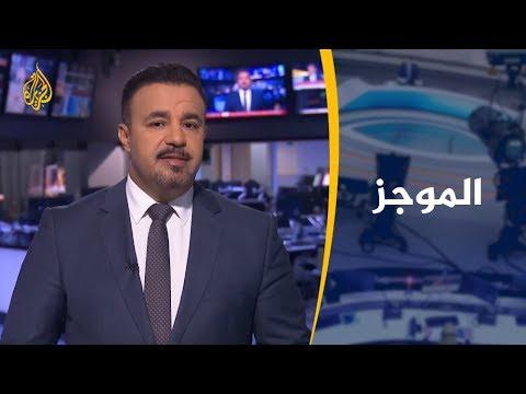 موجز الأخبار – العاشرة مساء 25/03/2019  - نشر قبل 4 ساعة