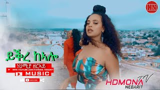 HDMONA - ይቕረ ከኣሎ ብ ኒሀምያ ዘርኣይ Yqre Kealo by Nihemya Zeray - New Eritrean Music 2019