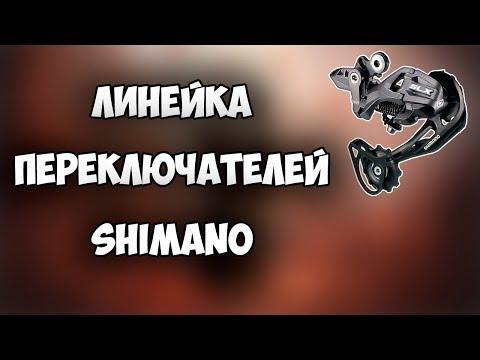 ЛИНЕЙКА ПЕРЕКЛЮЧАТЕЛЕЙ SHIMANO