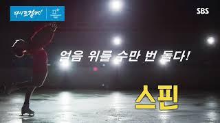 SBS [평창올림픽] - 100초올림픽 (피겨스케이팅 편)