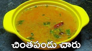 చింతపండు చారు   Chintapandu Charu   Tamarind Rasam in Telugu Vantalu