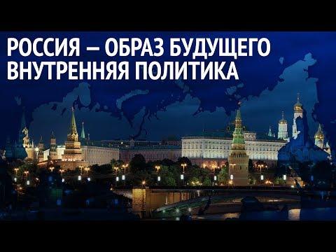 Россия — образ будущего. Внутренняя политика