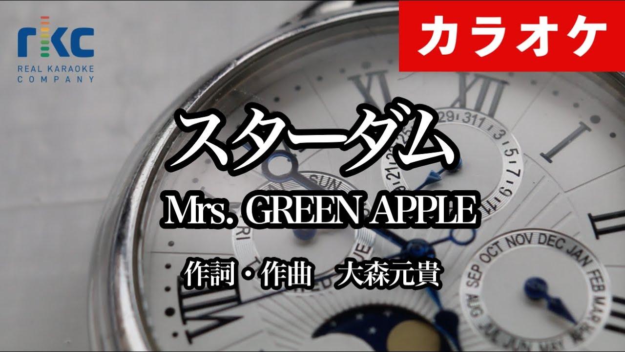 【カラオケ】スターダム / Mrs. GREEN APPLE(生演奏 フル)【高音質No.1】