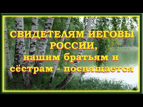 2.8 Дорогим братьям и сёстрам России посвящается!  Свидетели Иеговы