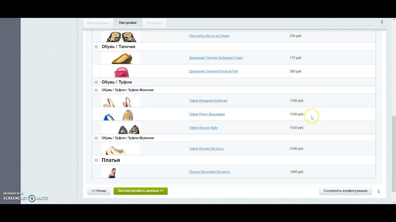 Прайс лист в битрикс обзор crm систем для b2b продаж