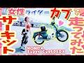 【爆走w】カブでレースしてみた【富士スピードウェイ】サーキット honda super cub モトブログ #19