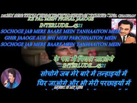 Dilbar Mere kab Tak Mujhe - Karaoke With Scrolling Lyrics Eng.& हिंदी