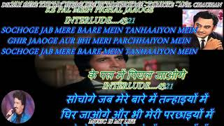 Dilbar Mere kab Tak Mujhe - Karaoke With Scrolling Lyrics Eng.& हिंदी