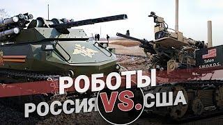 Схватка: Военные роботы России и США