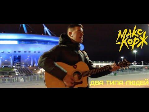 Макс Корж - 2 типа людей (Афанасьев Александр cover / кавер на гитаре)