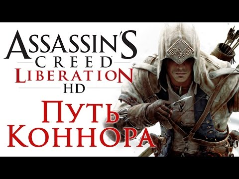 Assassins Creed Liberation HD 2014 Скачать через