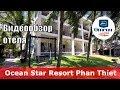 Ocean Star Resort 👍 – отель 4* (Вьетнам, Фантьет). Обзор 2018
