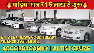 CARS STARTING FROM 1.50 LAKHS | ACCORD | CAMRY | COROLLA | CRUZE | MY EXCITING VLOGS | NSP CAR MARKT