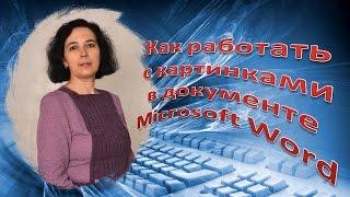 Урок 1-4 Как работать с картинками в документе Microsoft Word