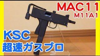 マック11 KSC M11A1 HW ガスブローバック レビュー ( イングラムM11 MAC11 ) thumbnail