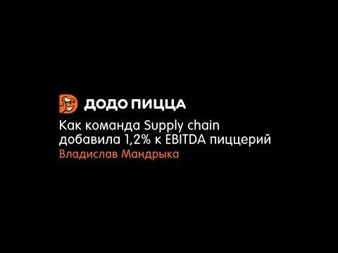 Как команда Supply Chain добавила 1,2% к EBITDA пиццерий. Владислав Мандрыка. 22 июля 2019