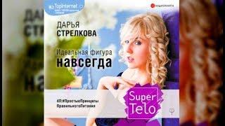 Идеальная фигура навсегда | Дарья Стрелкова (аудиокнига)