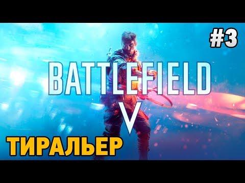 Battlefield V #3 Тиральер thumbnail