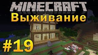 Minecraft - Выживание. Часть 19. Котейка с нами:)