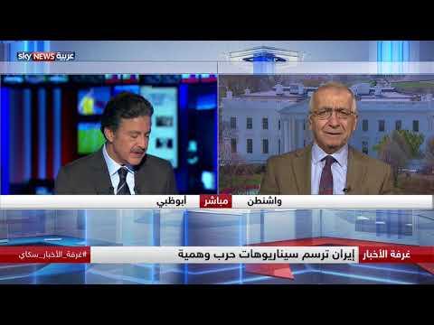 إيران ترسم سيناريوهات حرب وهمية  - نشر قبل 8 ساعة