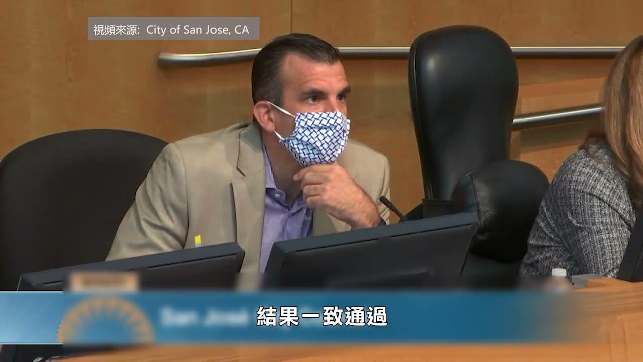 聖荷西:反口罩份子干擾 市議會中斷投票會議