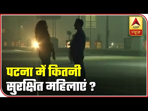 ABP News Investigates If Patna Is Safe For Women | ABP News