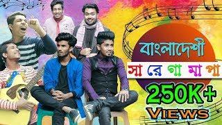 Download Video বাংলাদেশী সারেগামাপা  || Bangladeshi Saregamapa || Zan Zamin MP3 3GP MP4