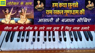 हम कथा सुनाते, रामायण भजन , Hum Katha Sunate Ram Sakal Gun Dhaam Ki On Harmonium With Notations