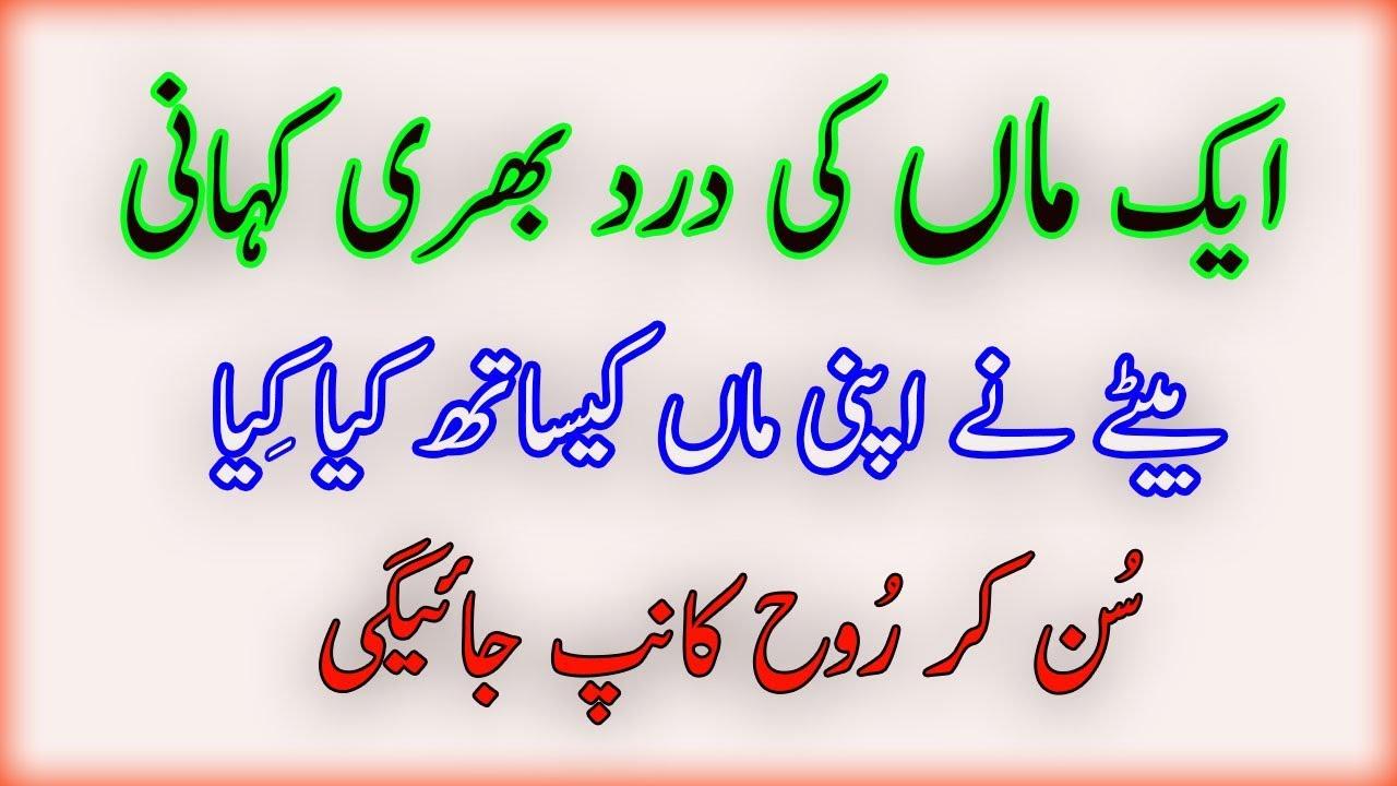 Mother Emotional Story    Betay Ne Apni Ammi K Sath Kya Kiya    Urdu  Stories    islamic Stories