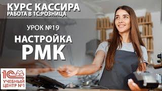 """Курс Кассира"", Урок 19. Настройка РМК."