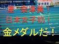 星奈津美 ついに頂点 世界水泳で悲願の金メダル獲得