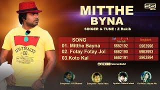 Mitthe Byna | Z.Rakib | Bangla New Song 2017 | Audio Jukebox | SIS Media