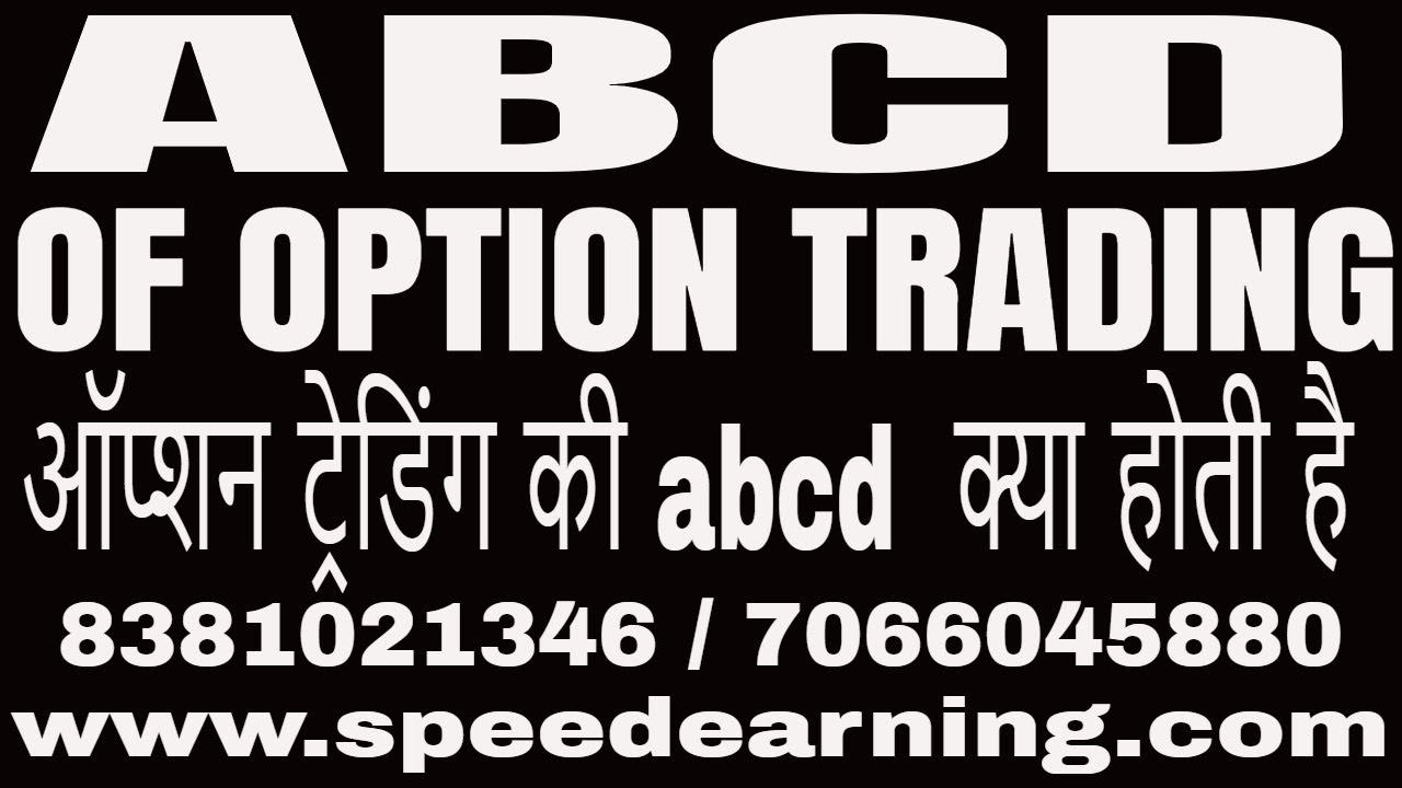 ABCD of option trading in hindi |ऑप्शन ट्रेडिंग की ABCD सीखें | MONEYGURU PANKAJ JAIN intraday