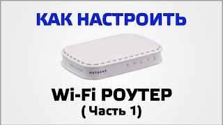 Как настроить Wi Fi роутер (Часть 1)(Покажу как настроить роутер на примере своего Wi-Fi роутера netgear wnr612. Вторая часть тут : http://www.youtube.com/watch?v=FsXFCPd8sJc..., 2014-04-06T05:51:54.000Z)