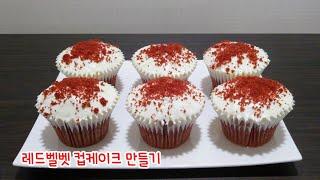 (크리스마스 베이킹 추천!!) 레드벨벳 컵케이크 만들기