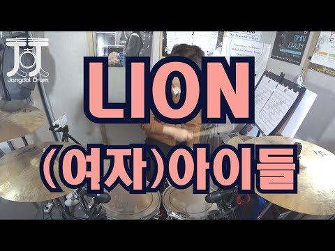 (여자)아이들 ((G)I-DLE)-LION /