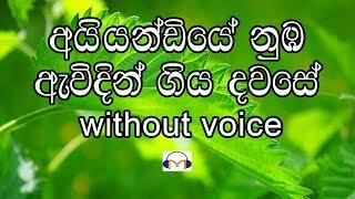 Aiyandiye Nuba Awidin Karaoke (without voice) අයියණ්ඩියේ නුඹ ඇවිදින්