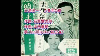 1961年(昭和36年)6月~1962年(昭和37年)12月、TBS系TVドラマの主題...
