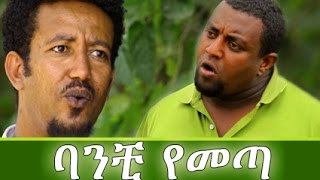 New Ethiopian Movie Trailer - Banchi Yemeta 2015 (ባንቺ የመጣ)
