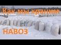 Хранение конского навоза зимой